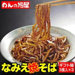 【B-1グランプリ公認】【浪江焼麺太国公認】【ギフト箱仕様】なみえ焼そば(3食)×3箱セット