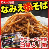 【B級グルメ】【B-1グランプリ公認】【ギフト箱仕様】なみえ焼そば(3食)