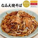 【送料無料】なみえ焼そば 常温LL麺45食(麺&一味唐辛子&