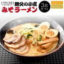 親父の小言みそラーメン 3食ギフトセット(麺&ソース) 酒粕 ラーメン ギフト