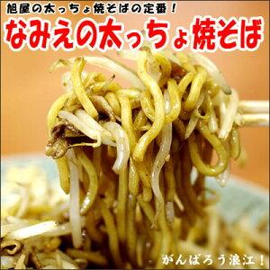 【がんばろう浪江!】なみえの太っちょ焼そば(3食入/袋)×3袋【計9食】【10P20Sep14】