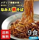 【送料無料】焼きそば なみえ焼きそば 太麺 なみえ焼そば 冷