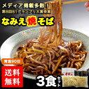 【送料無料】焼きそば なみえ焼きそば 太麺 なみえ焼そば 常