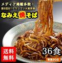 【送料無料】なみえ焼そば 常温 LL麺36食(麺&一味唐辛子