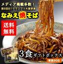 なみえ焼そば 3食ギフト(麺&ソース) 太麺 焼きそば 浪江...
