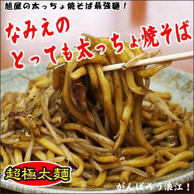 【NHKあさイチ&秘密のケンミンSHOWで紹介されました!】【B級グルメ】【がんばろう浪江!】と...