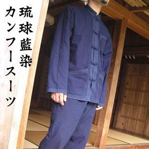 作務衣みたいに着こなす本格藍染チャイナカラー上着&パンツ!上下別々にも着られて便利♪父の...