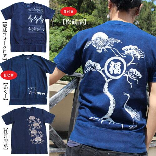 <受注生産:5〜6日後の発送>琉球藍染ヘビーウエイトコットン半袖Tシャツ