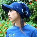 日差しも防げるニット帽!琉球藍染つば付きニット帽【楽ギフ_包装選択】