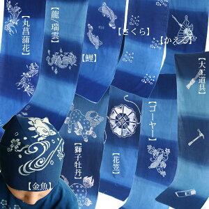 さっと巻いて和カジュアル!贈答品にいかが?天然藍で染めた高級てぬぐいです♪<受注生産>琉球...