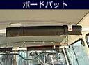【CAPオプション】ボードパット (2本1SET)車内キャリア