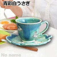 アウトレット青彩白うさぎコーヒー碗皿コーヒーカップ容量150cc葉型受皿マリンブルーかわいいおしゃれ日本製陶器セット喫茶店飲食店人気商品
