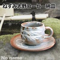 ねずみ志野コーヒー碗皿コーヒーカップ170cc日本製陶器セット業務用でも可能カフェ喫茶店飲食店ホテル&レストランすすき伝統桃山渋い和風民芸美濃焼和食器カップソーサー