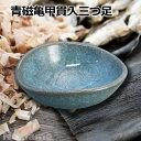 青磁 亀甲 貫入 楕円 三つ足 小鉢 とんすい 取り鉢 鍋 かわいい 和食器 日本製 陶器 食器 美濃焼 おしゃれ 焼き物