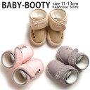 あったか ボア ベビーブーティ ブーティ ルームシューズ スリッパ 室内履き 赤ちゃん あったか靴下 ベビ...