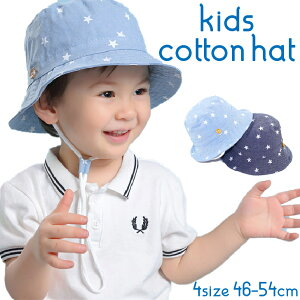 ベビー 帽子 コットンハット 星柄 カウボーイハット 綿100% ハット UVカット 紫外線対策 日焼け防止 赤ちゃん キッズ 子供 かわいい かっこいい 日よけ つば広 ゴムひも付 ゴム付き 男の子 女の子 夏