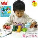 賢人パズル エドインター 立体パズル 脳力パズル 知育玩具 教育玩具 子供家具