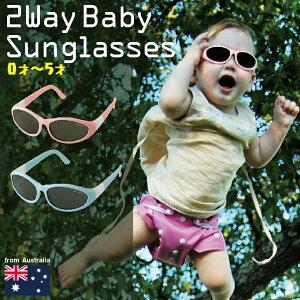 ベビーサングラス Baby Sunglasses 2WAY 0歳〜5歳 紫外線対策 UV対策 UVカット ベビー キッズ サングラス Idol Eyes アイドルアイズ 子供用 swim