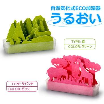 自然気化式ECO加湿器 -うるおい- 積水樹脂 森 グリーン サバンナ ピンク 2種類