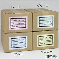 CL-50FHB(L)/CL-50FHG(L)/CL-50FHR(L)/CL-50FHY(L)カラーラベル再剥離タイプナナラベル表示ラベル分類シールカラーシール印刷CL50FHBCL50FHRCL50FHYCL50FHG色ラベル4面全4色青緑赤黄100シート入り