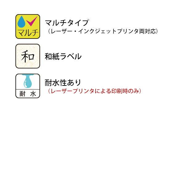 メイン>マルチタイプ 和紙ラベル>CWL-5 【4面】