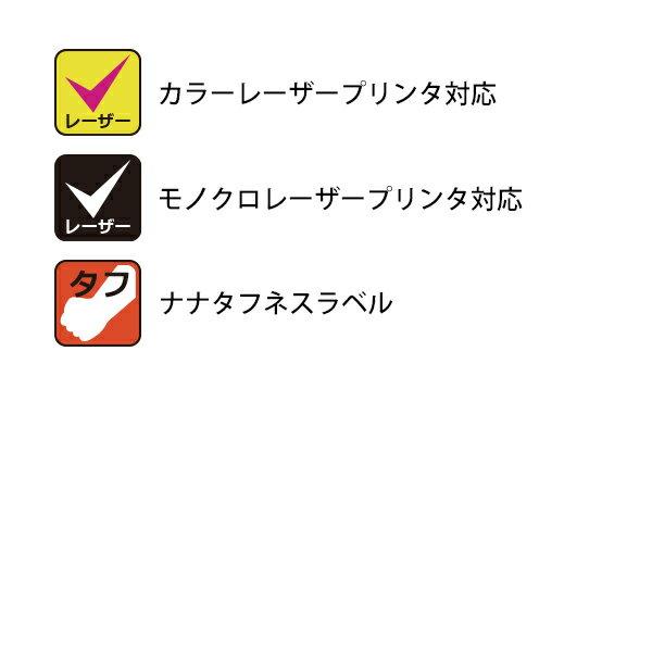 レーザープリンタ用ラベル>ナナタフネスラベル>ナナタフネスラベル 強粘着>FCL-4(18面)