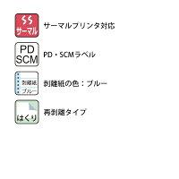 TMR-3C(VP)サーマルプリンタ用PDラベル再剥離タイプ青セパTMR3CハイクオリティタイプブルーセパCタイプタテ2面2000折入り