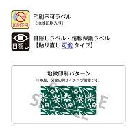 PPE-1G(L)【目隠しラベル】(個人情報保護貼り直しOK簡易タイプ)ナナクリエイト東洋印刷PPE1G