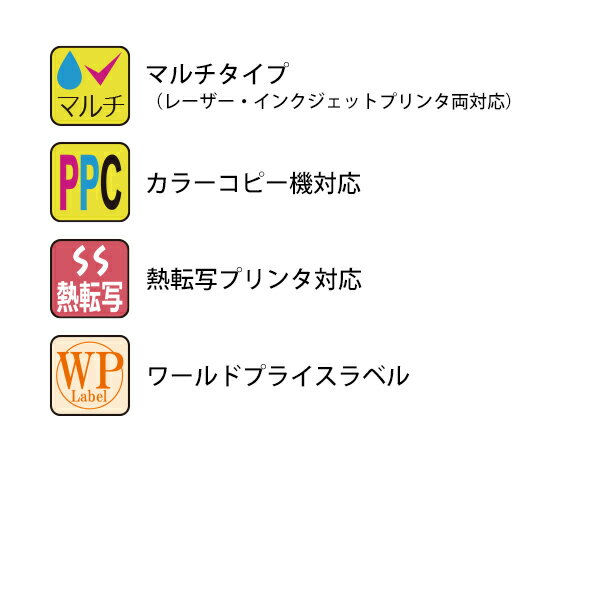 メイン>マルチタイプ ワールドプライスラベル>WP06501(65面)