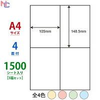 CL-50FHB(VP3)/CL-50FHG(VP3)/CL-50FHR(VP3)/CL-50FHY(VP3)カラーラベル再剥離タイプナナラベル表示ラベル分類シールカラーシール印刷CL50FHBCL50FHRCL50FHYCL50FHG色ラベル4面全4色青緑赤黄1500シート入り