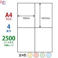 CL-50FHB(VP5)/CL-50FHG(VP5)/CL-50FHR(VP5)/CL-50FHY(VP5)カラーラベル再剥離タイプナナラベル表示ラベル分類シールカラーシール印刷CL50FHBCL50FHRCL50FHYCL50FHG色ラベル4面全4色青緑赤黄2500シート入り