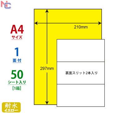 FCL-7Y(L) ナナタフネスラベルイエロー 耐水ラベル FCL7Y カラーレーザープリンタ用マットフィルムラベル 210×297mm ノーカット 1面 50シート