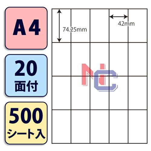 CL-22(C20S)(VP) 宛名ラベル 500シート入り A4 20面付 マルチタイプラベル CL22 タックシー...