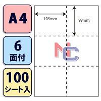 CLM-5(L)(レーザープリンタ・インクジェット用ミシン入りラベル荷札・表示ラベル)ナナクリエイト東洋印刷ナナラベルナナコピータックラベルCLM5