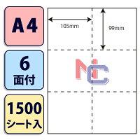 CLM-5(VP3)(レーザープリンタ・インクジェット用ミシン入りラベル荷札・表示ラベル)ナナクリエイト東洋印刷ナナラベルナナコピータックラベルCLM5