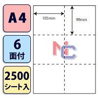 CLM-5(VP5)(レーザープリンタ・インクジェット用ミシン入りラベル荷札・表示ラベル)ナナクリエイト東洋印刷ナナラベルナナコピータックラベルCLM5