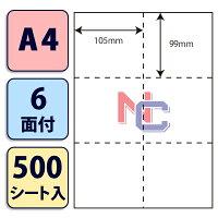 CLM-5(VP)(レーザープリンタ・インクジェット用ミシン入りラベル荷札・表示ラベル)ナナクリエイト東洋印刷ナナラベルナナコピータックラベルCLM5