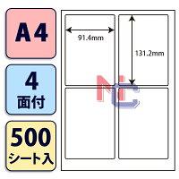 PCL-1(VP2)【目隠しラベル】(個人情報保護カラーマルチ印刷可能タイプ)ナナクリエイト東洋印刷PCL-1