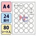 SCJ-18(L) 光沢ラベルシール SCJ18 円形ラベル...