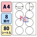 SCJ-51(L) 光沢ラベルシール SCJ51 円形ラベル...