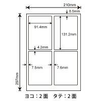 CL-1(L)マルチタイプラベルCL1レーザープリンタ・インクジェット用角丸ラベル91.4×131.2mm上下左右余白あり4面付け100シート入り