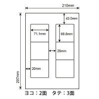 CL-24(L)マルチタイプラベルCL24タックラベルレーザープリンタ・インクジェット用ナナラベル71.1×69.8mm上下左右余白あり6面付け100シート入り