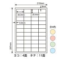 CL-60FHB/G/R/Y(L)【再剥離マルチタイプカラーラベル100シート入り】(レーザープリンタ・インクジェット用A444面4色)ナナラベルナナクリエイト東洋印刷CL60FH