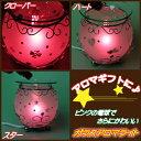 ギフトにどうぞ!ピンクの電球でガラスアロマライトギフトにどうぞ!ピンクの電球でガラスアロ...