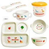 MIKIHOUSE(ミキハウス)♪『プチアニマル☆ベビー食器セット』♪ 《出産祝い・プレゼントに!》 ベビーキッズ食器 日本製 [動物][ベビー]