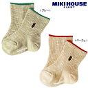 (メール便可)MIKIHOUSE FIRST(ミキハウスファースト)♪『BBBナチュラルテイスト★ベビーソックス』♪ 子供用靴下(41-9601-786)
