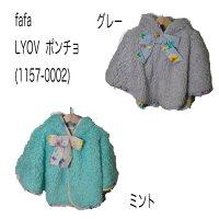 [送料無料]【fafa】[フェフェ]LYOV|ポンチョ(1157-0002)【キッズ】[子供用]【ポンチョ】