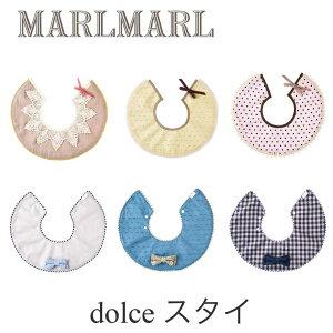 (メール便可)MARLMARL/マールマール dolce Bib ドルチェ スタイ