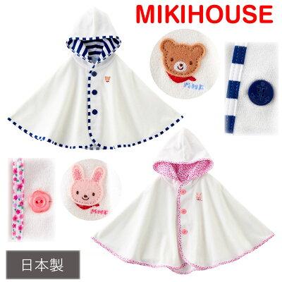MIKIHOUSE(ミキハウス)のUVパイルポンチョ