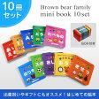 【ミキハウス】 ミニブック10冊箱付きセット 【箱付】[MIKIHOUSEの絵本](14-9206-780)《出産祝い・プレゼントに!》 0歳から 日本製